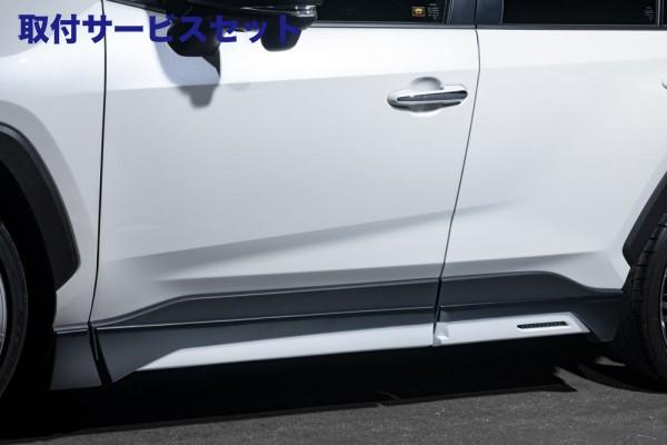 【関西、関東限定】取付サービス品RAV4 XA50   サイドステップ【エクスクルージブ ゼウス】新型RAV4 MXAA54/AXAH54 LUV LINE サイドステップ(ABS製) 塗装済ホワイトパールクリスタルシャイン