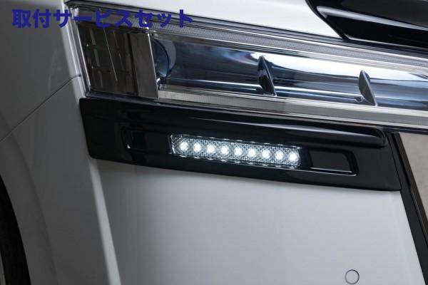 【関西、関東限定】取付サービス品30 ヴェルファイア | フロント デイライト【エクスクルージブ ゼウス】ヴェルファイア 30系 V/X grade 後期 GRACE LINE デイライトキット(LED付属) 塗装済ブラック