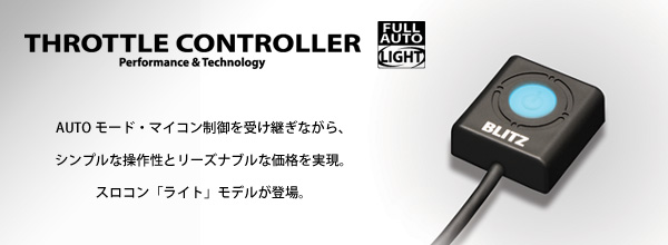 汎用 | スロットルコントローラー【ブリッツ】スロットルコントローラー FULL AUTO LIGHT for Import Car TRC001L-BL1