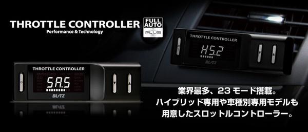 プリウスアルファ | スロットルコントローラー【ブリッツ】プリウスa ZVW40/41W スロットルコントローラー フルオートプラス TRC002S-BG2
