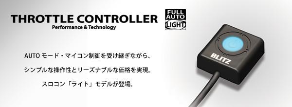 30 プリウス | スロットルコントローラー【ブリッツ】プリウス ZVW30 スロットルコントローラー 年式:2014/5~ フルオートライト TRC001L-BG2