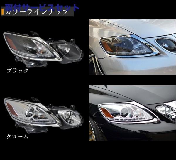 【関西、関東限定】取付サービス品LEXUS GS S190 | ヘッドライト【78ワークス】LEXUS 19系 GS 現行ルック 流れるウインカー Lラインヘッドライト V2 クローム