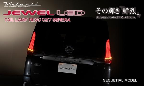 テールライト【ヴァレンティジャパン】VL LEDテール REVO C27セレナ ライトスモーク/ブラッククローム