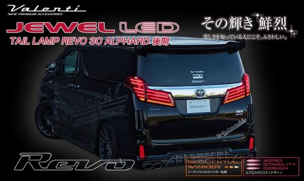 テールライト【ヴァレンティジャパン】VL LEDテール REVO 30アルファード 後期 ライトスモーク/ブラッククローム