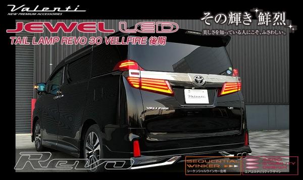 テールライト【ヴァレンティジャパン】VL LEDテール REVO 30ヴェルファイア 後期 ライトS/ブラッククローム