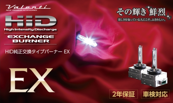 【ヴァレンティジャパン】VL HDX821 純正交換バーナーEX D1S 6000K