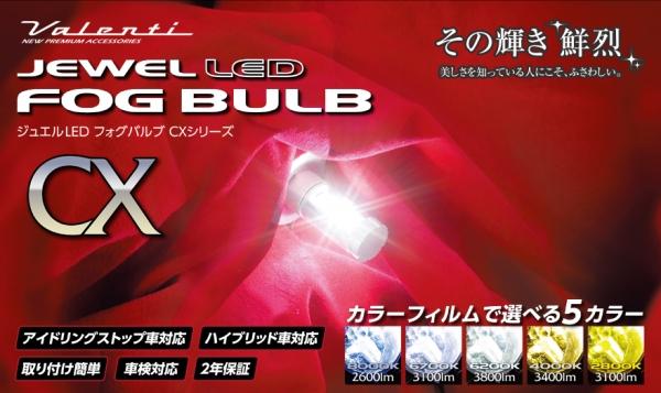 【ヴァレンティジャパン】VL LEDフォグCXシリーズ HB4 6200K