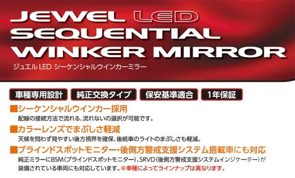 【ヴァレンティジャパン】VL LEDシーケンシャルウインカーミラー 30アルファード/ヴェルファイア ブルー BSM有
