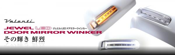 【ヴァレンティジャパン】ドアミラーウインカー スズキ用 タイプ2 クリア/クローム/ホワイト