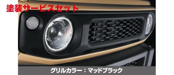 専用工場で塗装後 発送する新サービス Jimny Sierra フロントグリル LANBO 色番号塗装発送74 クリアウインカー ランボ マークレスグリル ジムニーシエラ ギフ_包装 マッドブラック お買得 JB74