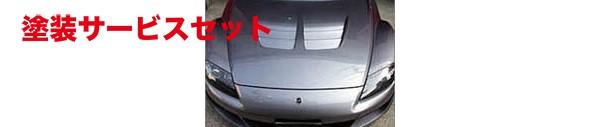 ★色番号塗装発送RX-8 | ボンネットフード【オートエクゼ】RX-8 SE3P (~299999)【SE-03 Styling Kit】ボンネットフード エアアウトレット付 未塗装