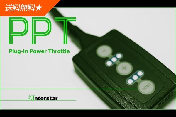 【★送料無料】 【PPT】PPT プラグインパワースロットル プジョー 607 2000 - 2005