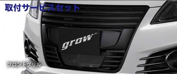 【関西、関東限定】取付サービス品スイフト ZC#2   フロントグリル【グロウ】スイフトスポーツ ZC32 フロントグリル(1-3型共通) メーカー塗装済品 アブレイズレッドパール