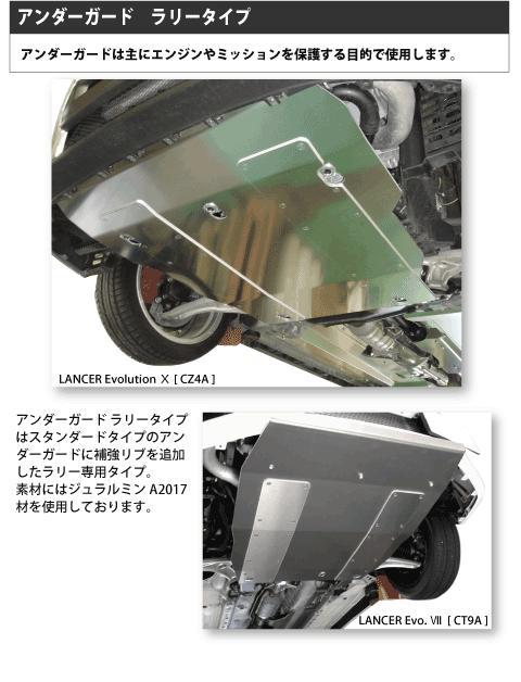 スイフト ZC#2 | フロントアンダー / アンダーパネル【レイル / ビートラッシュ】スイフトスポーツ ZC32S アンダー ガード ラリータイプ