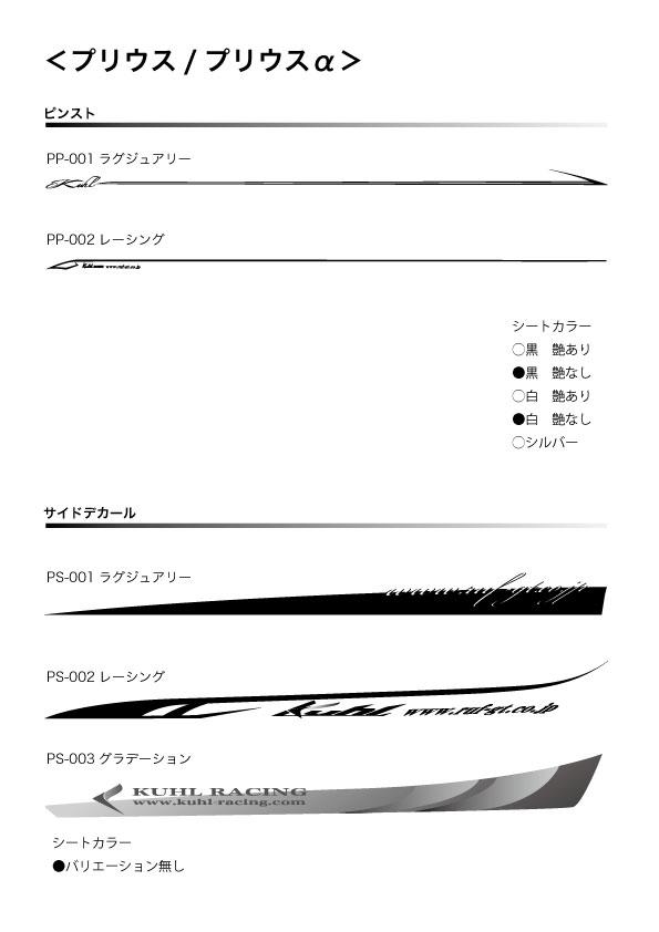 30 プリウス | ステッカー【ルーフ / クール】プリウス 30系 ピンストライプ レーシング シルバー