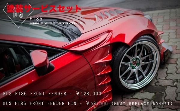 ★色番号塗装発送86 - ハチロク - | サイドフィン【ビーエヌ スポーツ】86 ZN6 前期 BLS FT86 FRONT FENDER FIN