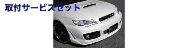 【関西、関東限定】取付サービス品BP レガシィ ツーリングワゴン   フロントリップ【ジアラ】BP5/D型 レガシィ ワゴン Type-SR SPORTIVO フロントリップスポイラー FRP製 (A~C型用/D型純正バンパー装着不可)