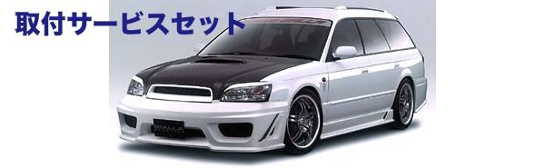 【関西、関東限定】取付サービス品BH レガシィ ツーリングワゴン   フロントバンパー【ジアラ】BH A-C/D型 レガシィ ワゴン Type-RR SPORTIVO FRONT BUMPER SPOILER