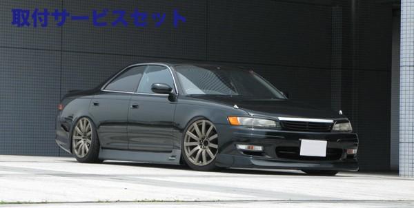 【関西、関東限定】取付サービス品90 マークII   サイドステップ【ユーラス】JZX90 マーク2 Style-L サイドステップ