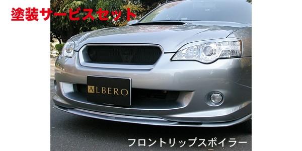 ★色番号塗装発送BP レガシィ ツーリングワゴン | フロントグリル【リベラル】レガシィ BP A~Ctype ALBERO フロントグリル