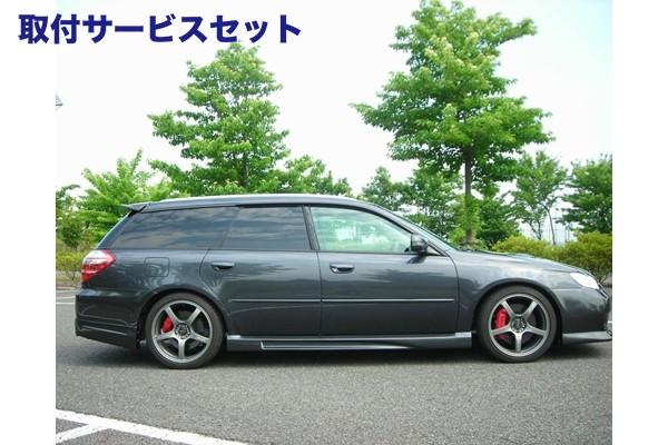 【関西、関東限定】取付サービス品BP レガシィ ツーリングワゴン   サイドステップ【ヒッポスリーク】レガシィ BP-5 サイドスポイラー D-F型