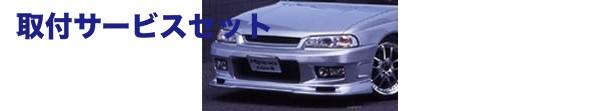 【関西、関東限定】取付サービス品BD レガシィ セダン   フロントバンパー【ヒッポスリーク】レガシィ BD-5 Type-2 フロントバンパースポイラー