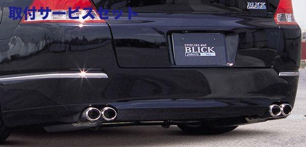 【関西、関東限定】取付サービス品RB1/2 オデッセイ | リアバンパー【マック | ブリック | ビヨンド】オデッセイ RB1/2 STERLING BLICK REAR BUMPER SPOILER