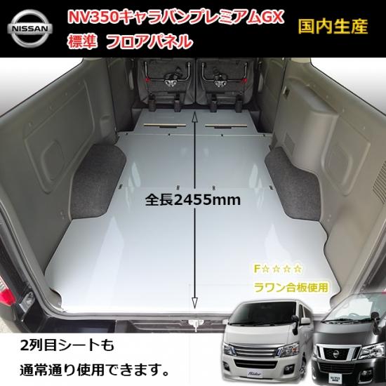 E26 NV350 キャラバン CARAVAN | インテリア その他【サンボックス】NV350キャラバン 標準ボディ プレミアムGX フロアパネル ミドルサイズ グレー塗装 エンボス仕上げ ステップ有×パワースライドドア有