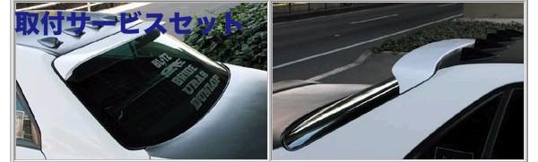 【関西、関東限定】取付サービス品R34 スカイラインセダン | ルーフスポイラー / ハッチスポイラー【ユーラス】スカイライン ER34 4door 前・後期 ルーフスポイラー