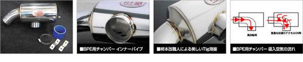 BR レガシィ ツーリングワゴン | インテークチャンバー【カキモト 柿本改】レガシィ BR9 インテークチャンバー