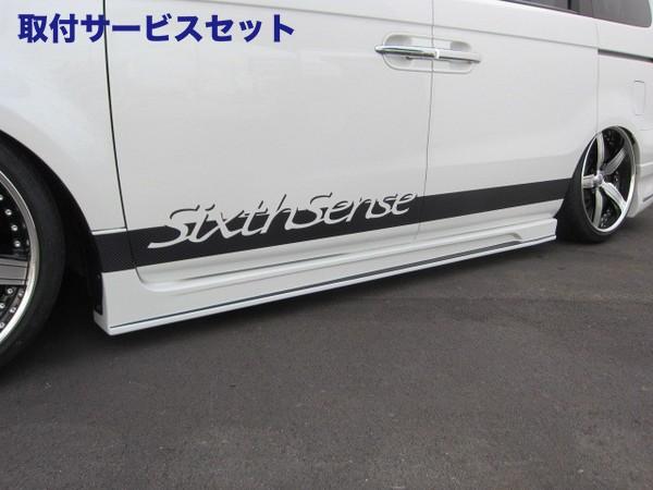 【関西、関東限定】取付サービス品RR1-6 エリシオン | サイドステップ【シックスセンス】エリシオン 前期/後期 標準車 JOULE サイドステップ