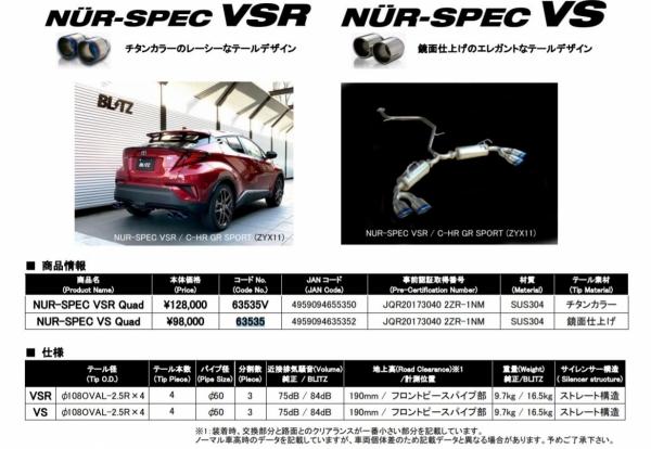 C-HR【ブリッツ】NUR-VSR ZYX10 2ZR 2WD C-HR・ TOYOTA C-HR 16/12- ZYX10 2ZR-FXE
