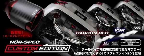 エキゾーストキット / 排気セット【ブリッツ】CR-V RW2 NUR-SPEC CUSTOM EDITIONマフラー CR
