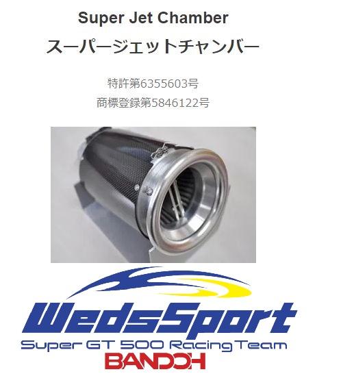 30 アルファード   インテークチャンバー【ウェッズ】WedsSport BANDO SPL インテークチャンバークリーナーフルキット【Super Jet Chamber】限定品 (30アルファード / ヴェルファイア用)