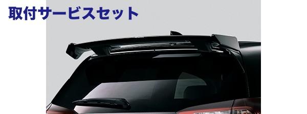 【関西、関東限定】取付サービス品フィット GR | サイドステップ【ムゲン】フィット GR for Dash ウイングスポイラー 未塗装