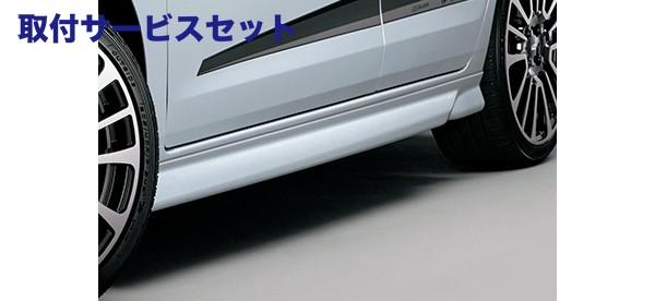 【関西、関東限定】取付サービス品フィット GR | サイドステップ【ムゲン】フィット GR for Dash サイドスポイラー 塗装済 クリスタルブラックパール (NH731P)