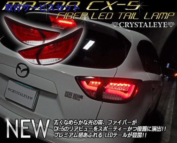 【関西、関東限定】取付サービス品CX-5 | テールライト【クリスタルアイ】CX-5 KE クリスタルアイ ファイバーLEDテールランプ 左右セット カラー:ブラック