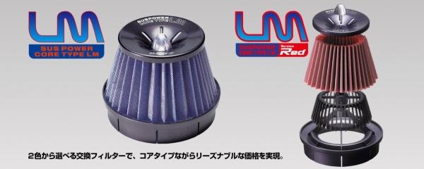 タフト | エアクリーナー キット【ブリッツ】タフト LA900S/910S SUSパワーコアタイプLM