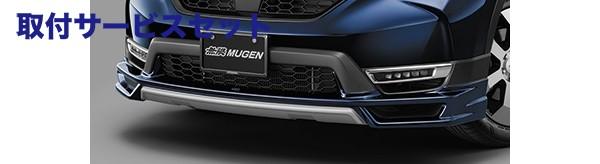 【関西、関東限定】取付サービス品フロントリップ【ムゲン】CR-V RW フロントアンダースポイラー 塗装済 ミッドナイトブルービームメタリック (B610M)×シルバー