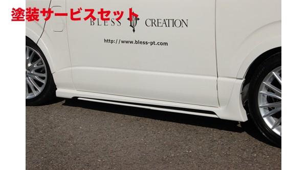 ★色番号塗装発送サイドステップ【ブレス】ハイエース/サイドステップVer.2(ロング用)未塗装
