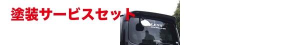 ★色番号塗装発送リアウイング / リアスポイラー【ブレス】E25キャラバン リヤスポイラー