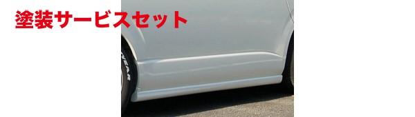 ★色番号塗装発送サイドステップ【ブレス】ハイエース(ワイド) ミドルルーフ用サイドステップ
