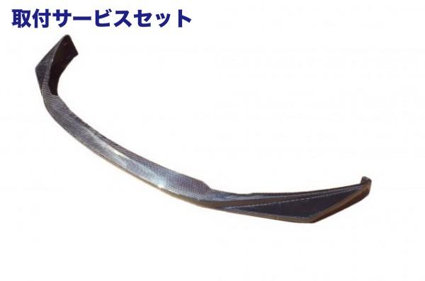 後期 【関西、関東限定】取付サービス品フロントリップ【エアロワークス】S2000 カーボン製 フロントリップスポイラー