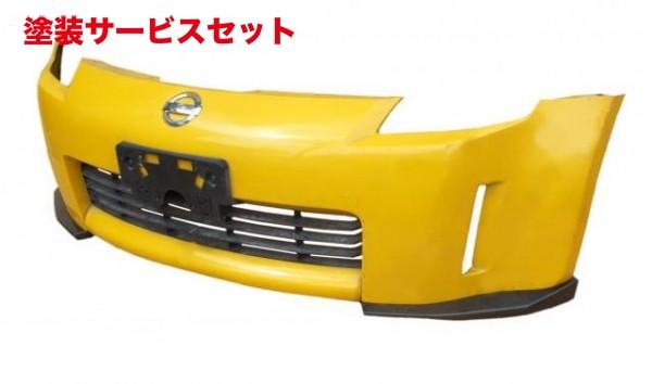 ★色番号塗装発送フロントリップ【エアロワークス】フェアレディZ Z33 前期 フロントスポイラー FS
