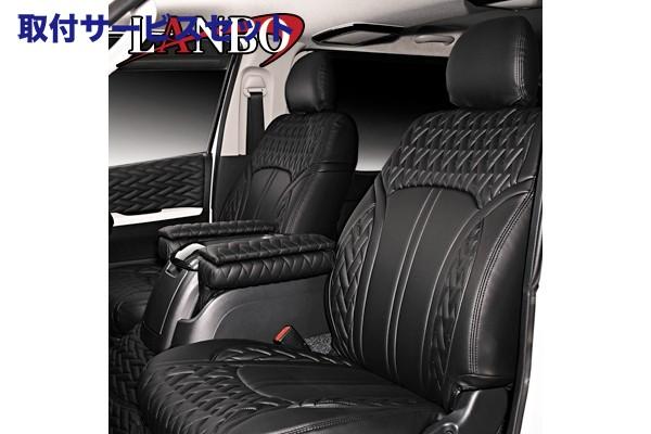 【関西、関東限定】取付サービス品E26 NV350 キャラバン CARAVAN   シートカバー【ランボ】NV350キャラバン E26 (H24/6~) レザーシートカバー Type LUXE ブラック×ブラック