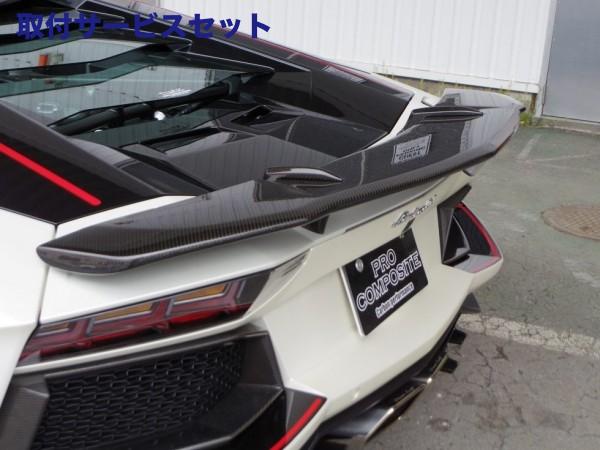 【関西、関東限定】取付サービス品Aventador アヴェンタドール | リアウイング / リアスポイラー【プロコンポジット】Lamborghini Aventador 740S SPOILER with DUCT & WING Type2 Low ドライカーボン