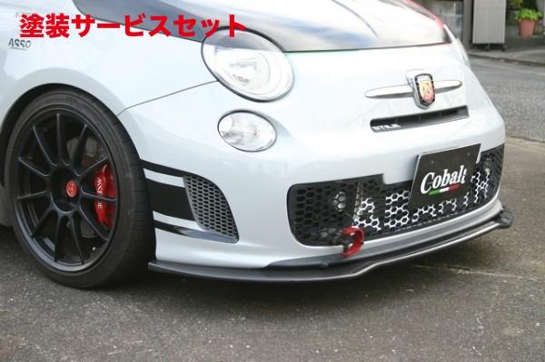 フロントリップ【コバルト】アバルト500/500c | カーボン製 前期 500 フロントリップスポイラー ★色番号塗装発送FIAT