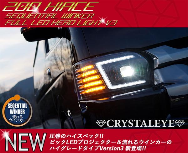 200 ハイエース 標準ボディ | ヘッドライト【クリスタルアイ】ハイエース 200系 4型/5型/6型 シーケンシャルウインカー フルLEDヘッドライトV3 ハイグレードモデル ブラック