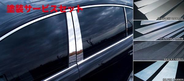 ★色番号塗装発送【★送料無料】 20 セルシオ | ピラー【アーティシャンスピリッツ】CELSIOR UCF20/21 後期 HIGH-SPEC ピラー(ブラックカーボン)