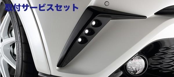 【関西、関東限定】取付サービス品【★送料無料】 C-HR | フロント デイライト【アーティシャンスピリッツ】CHR ZYX/NGX SPORTS LINE BLACK LABEL LED BUMPER GARNISH 2P